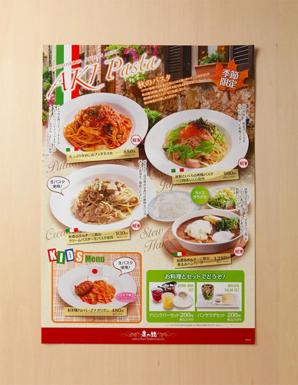 menu_aki_pasta1