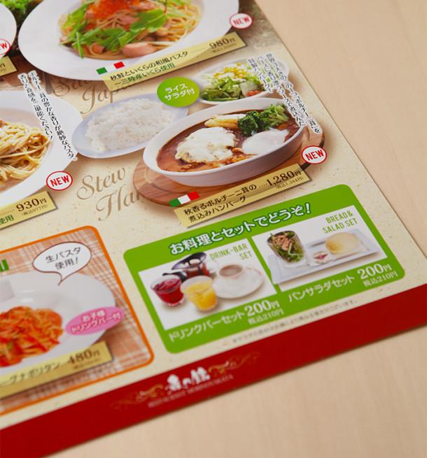 menu_aki_pasta3
