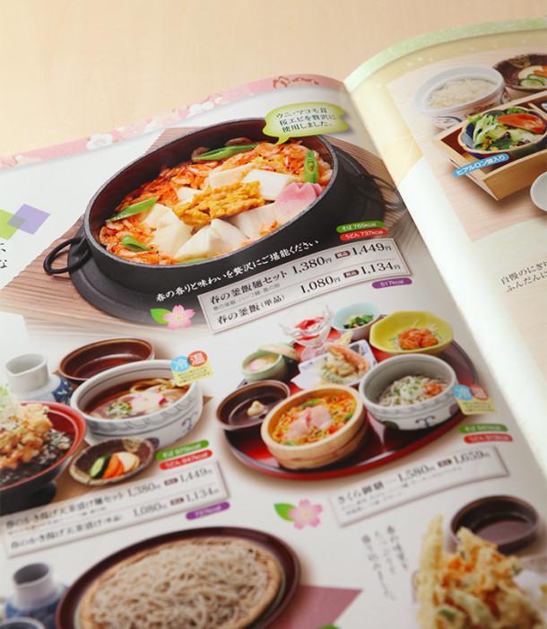 menu_haru_gochi2