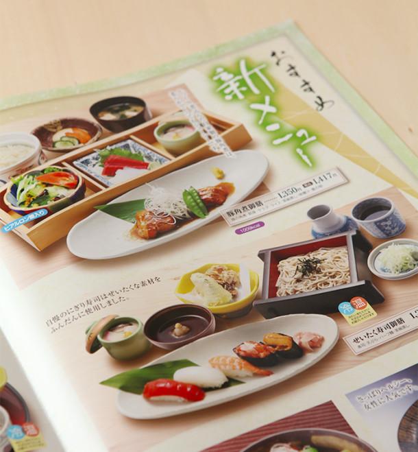 menu_haru_gochi3