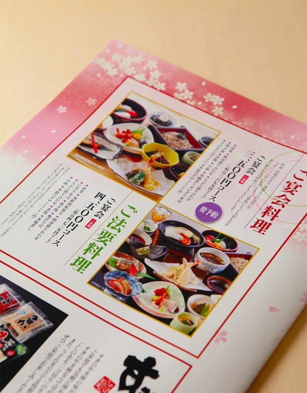 menu_haru_gochi4