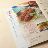 menu_koshiya_grand2