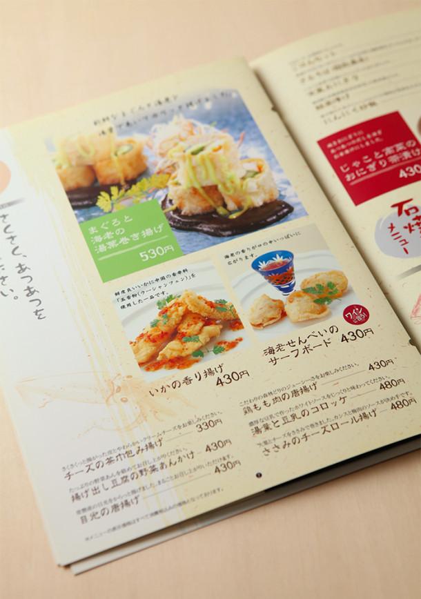 menu_koshiya_grand3