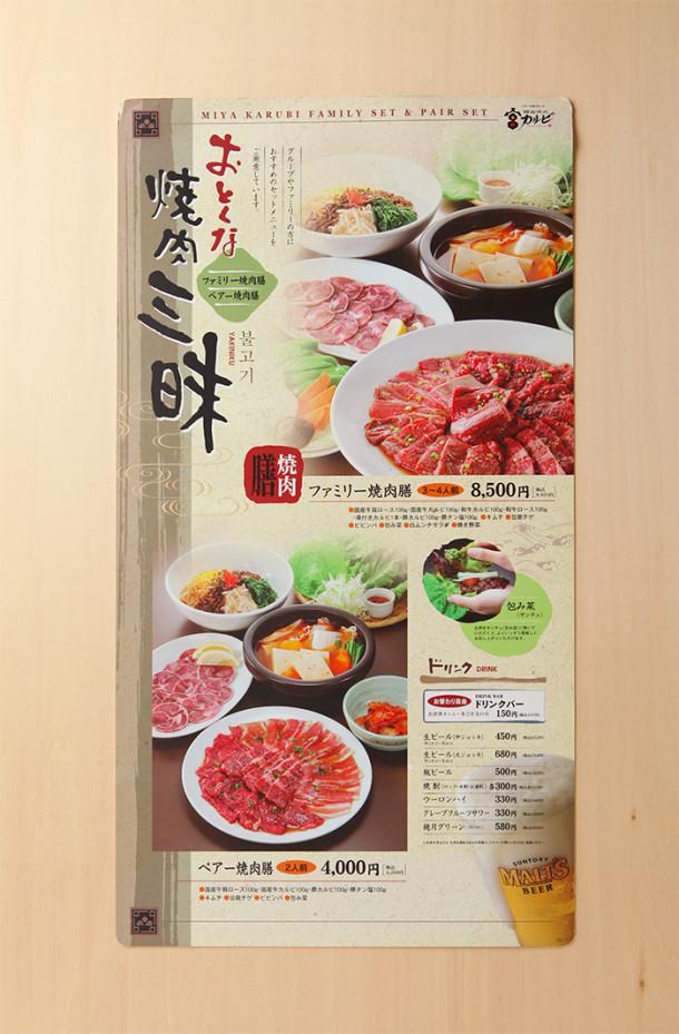 menu_miyakarubi1
