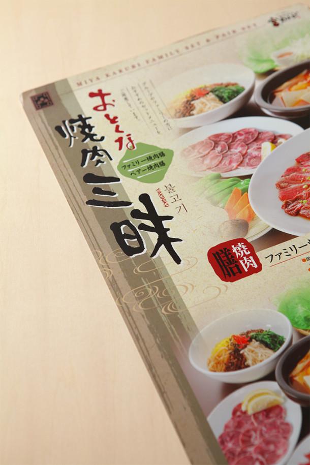 menu_miyakarubi2