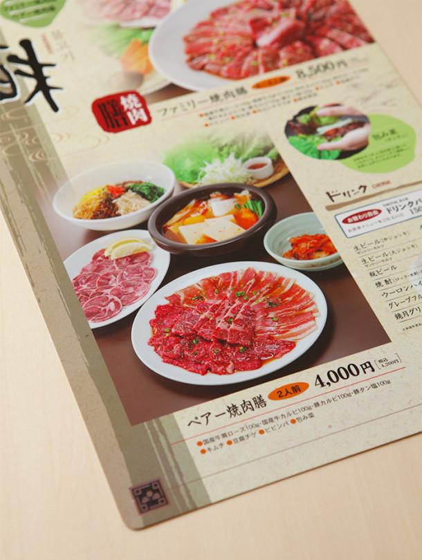 menu_miyakarubi3