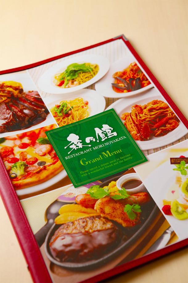 menu_mori_grand1