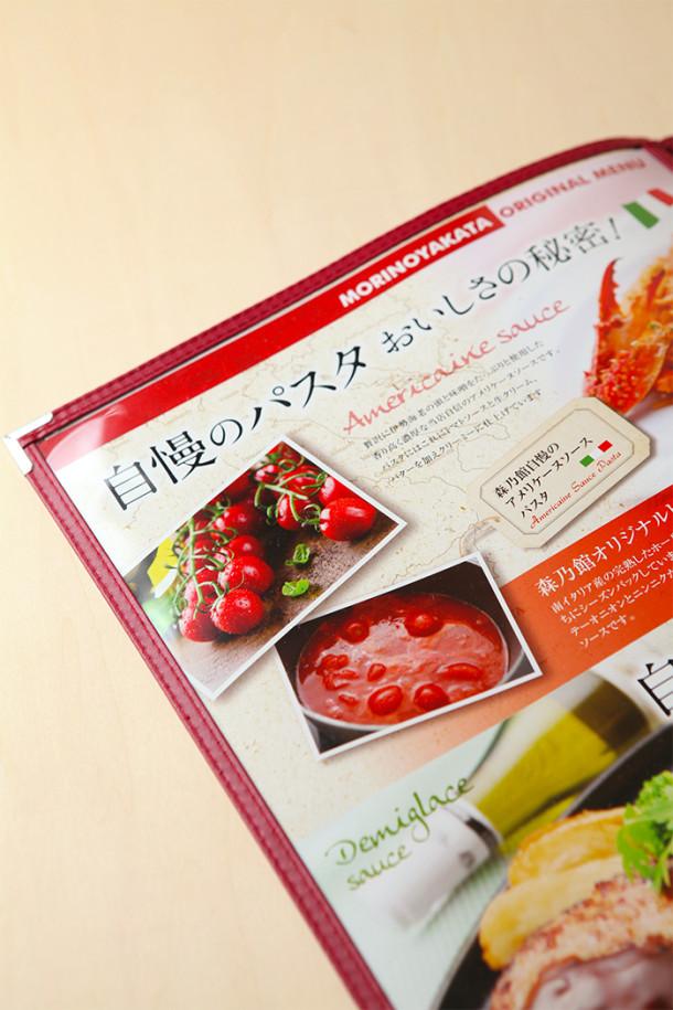 menu_mori_grand2