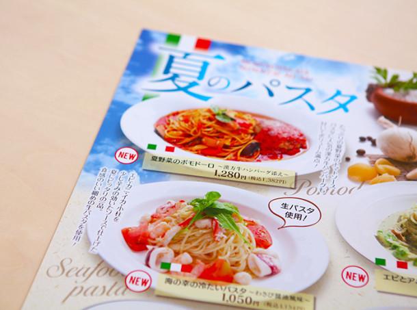 menu_natsu_pasta1