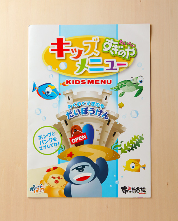 menu_sugi_kids1