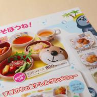 menu_sugi_kids2