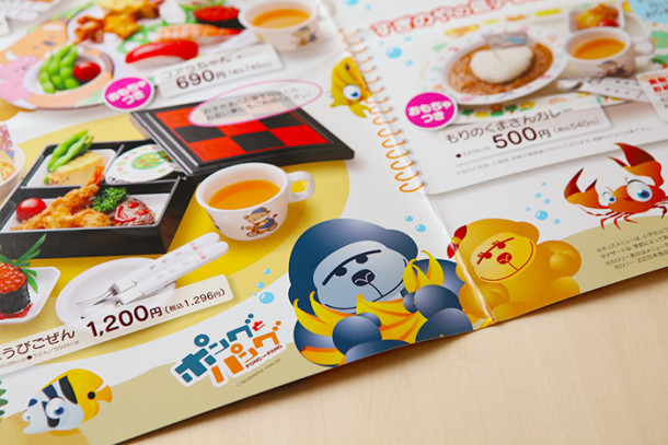 menu_sugi_kids3