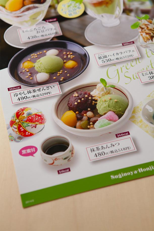menu_sugi_macya_desa3