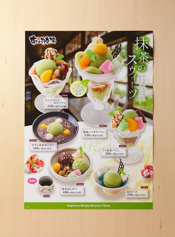 menu_sugi_macya_desa4