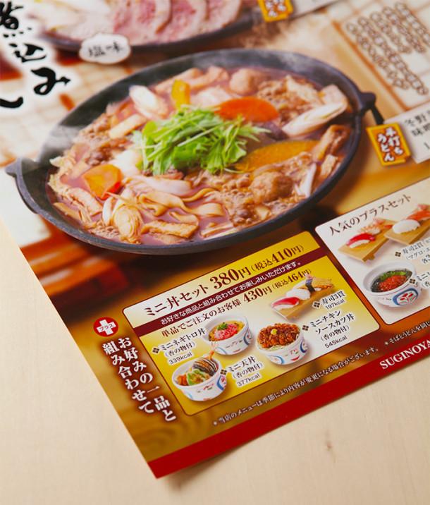menu_sugi_nikomi3