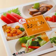 menu_sugi_otsumami1