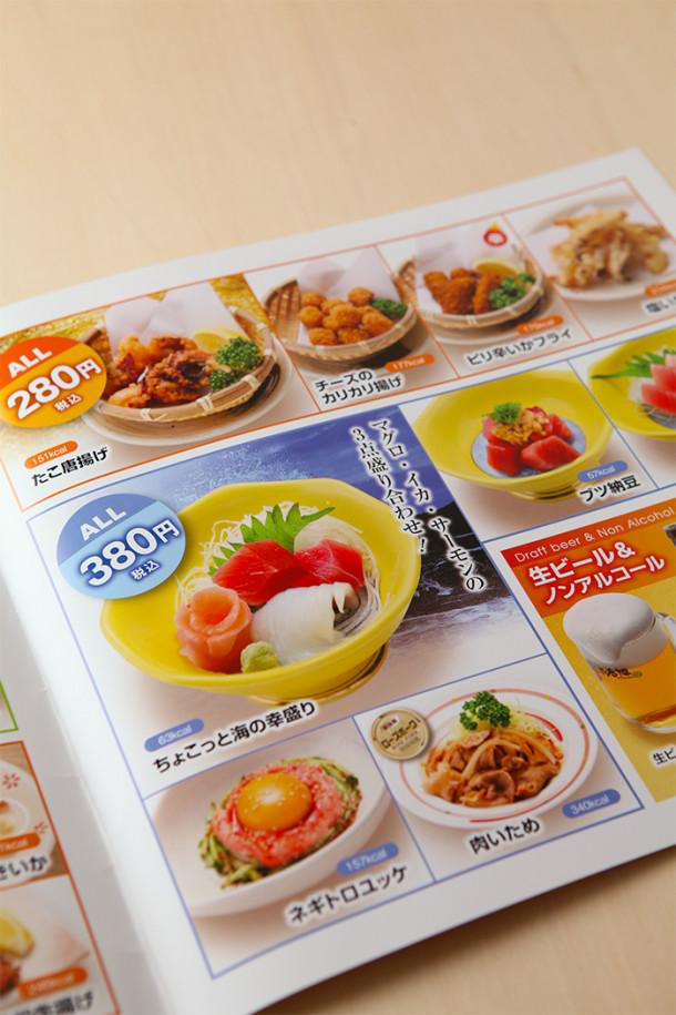 menu_sugi_otsumami2
