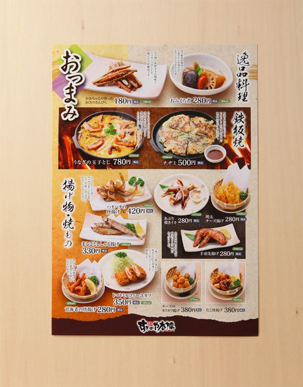 menu_sugi_otsumami_B1