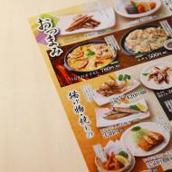 menu_sugi_otsumami_B2