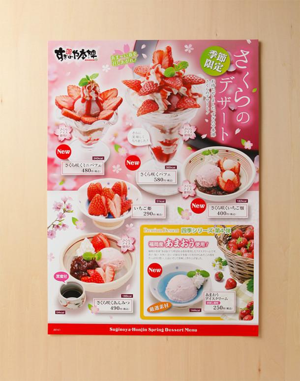 menu_sugi_sakura_desa1
