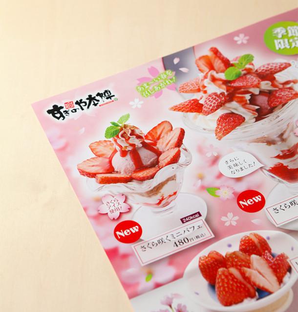 menu_sugi_sakura_desa2
