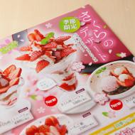menu_sugi_sakura_desa3