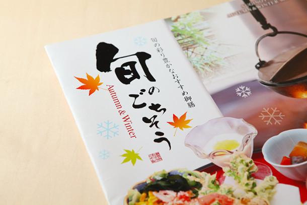 menu_sugi_syun1