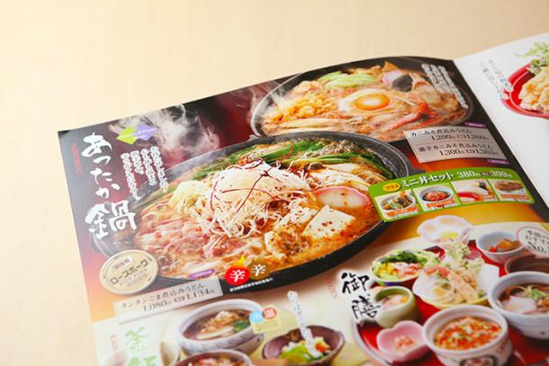 menu_sugi_syun2