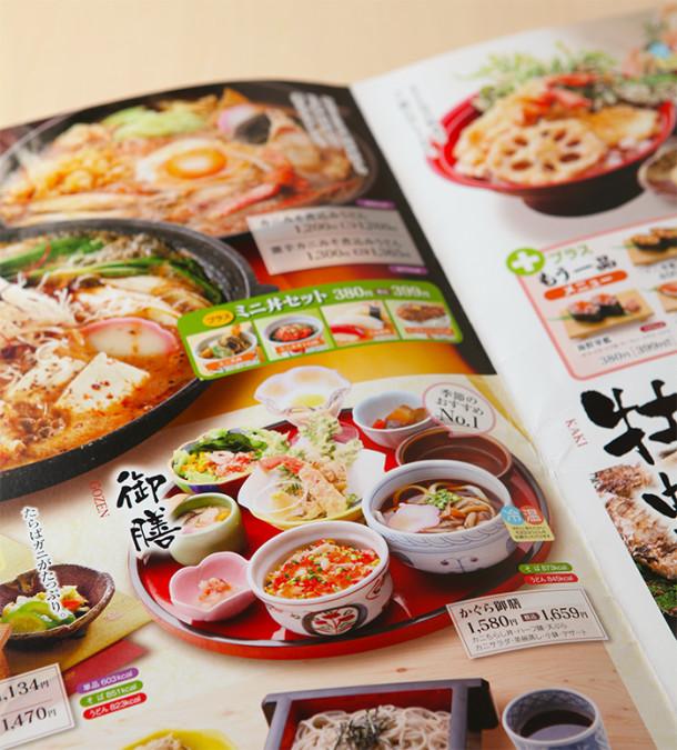 menu_sugi_syun3