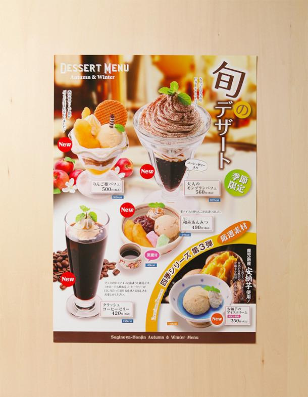 menu_sugi_syun_desa1