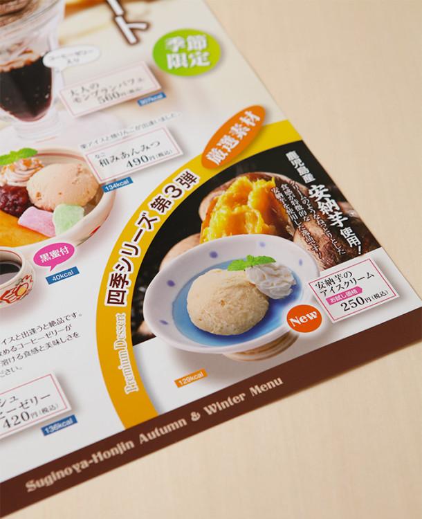 menu_sugi_syun_desa3