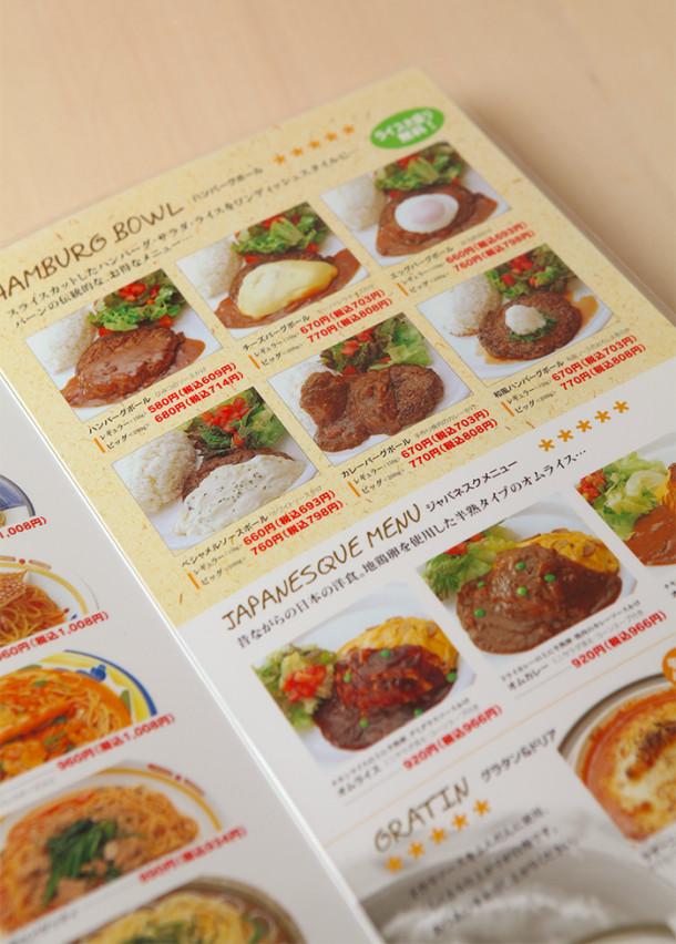 menu_wild_grand3