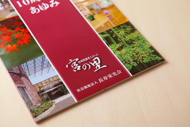 pam_miyanosato2