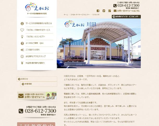 web_egao_site3