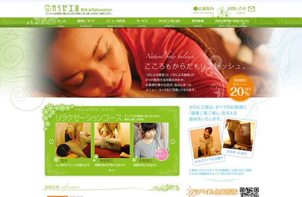 web_karada_site1