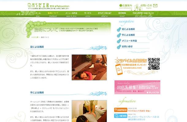 web_karada_site2