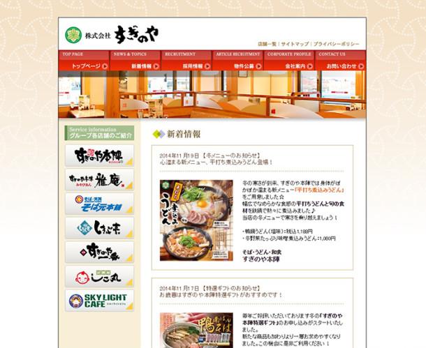 web_suginoya_site3