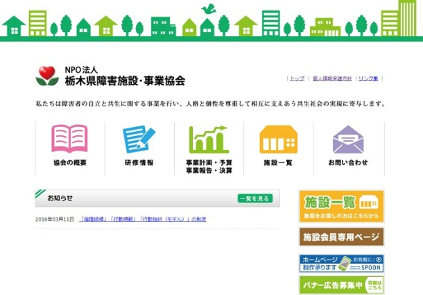 web_tochigisyogai_site1
