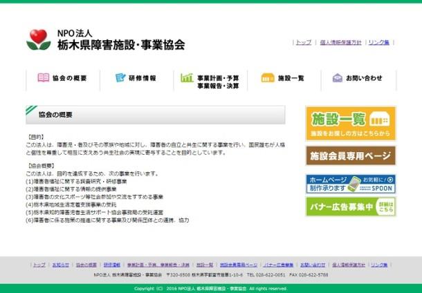 web_tochigisyogai_site2