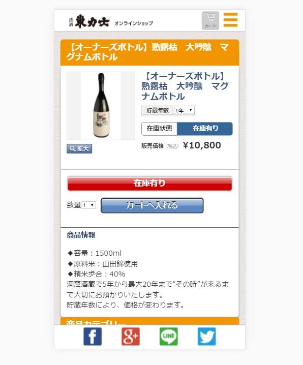 shimazaki_online_s3